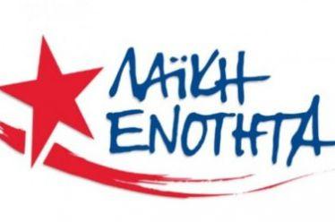 Δημήτρης Στρατούλης: Όχι στο έγκλημα καύσης βιορευστών στις Φυτείες του Δήμου Ξηρομέρου