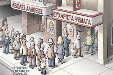 Κι αν βγούμε απ' το ευρώ και την ΕΕ;