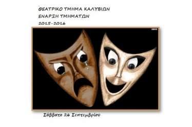 """Ξεκινάει η θεατρική ομάδα Καλυβίων """"παιΖΟΥΜΕ"""""""