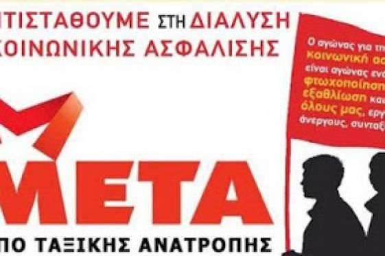 ΜΕΤΑ: Παλλαϊκό μέτωπο αγώνα για να μην περάσει η νέα επίθεση στα ασφαλιστικά δικαιώματα