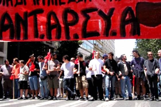 ΑΝΤΑΡΣΥΑ ΑΓΡΙΝΙΟΥ | Να ανατραπεί η αντιασφαλιστική επίθεση!