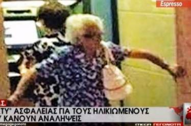 Πρόστιμο στο MEGA για την πλαστή φωτογραφία με τη γιαγιά-…