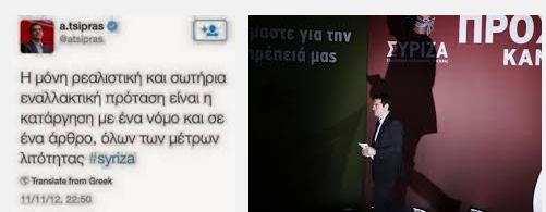 Αν ο ΣΥΡΙΖΑ δεν ήταν κυβέρνηση