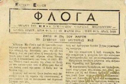 25η Μαρτίου 1943… στο Αγρίνιο