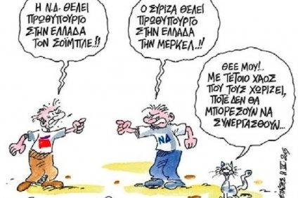 Λεία Λεηλασίας οι Έλληνες