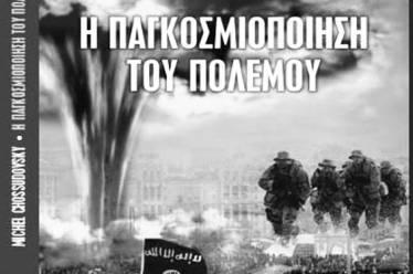 Η «Παγκοσμιοποίηση του Πολέμου»