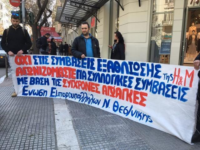 Διαμαρτυρία έξω από την «H&M» στη Θεσσαλονίκη