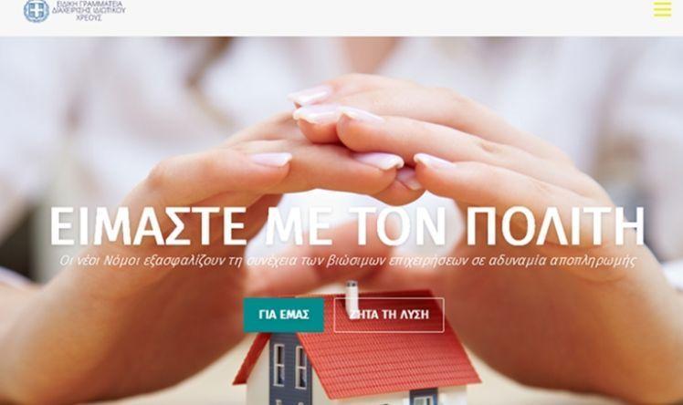 Ενημέρωση για την ρύθμιση οφειλών από το site της Ειδικής Γραμματείας Διαχείρισης Ιδιωτικού Χρέους