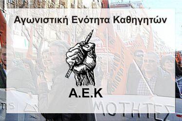 Α.Ε.Κ.: 9 χρόνια λιτότητα, μήπως πρέπει να ζητήσουμε αυξήσεις;;