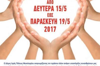 ΟΛΟΙ ΜΑΖΙ ΜΠΟΡΟΥΜΕ – Εβδομάδα δράσης και κοινωνικής ευαισθητοποίησης