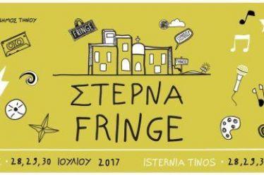 Δεκάδες καλλιτέχνες και δημιουργοί στο Στέρνα Fringe Festival, στην Τήνο