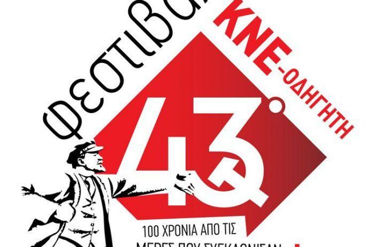 Στις 9 Σεπτέμβρη το Φεστιβάλ ΚΝΕ στο Αγρίνιο