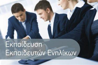Πρόσκληση για το έργο: Εκπαίδευση Εκπαιδευτών Ενηλίκων