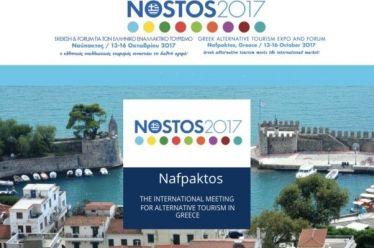 Πρόσκληση για επίσκεψη στο περίπτερο του Επιμελητηρίου Αιτωλοακαρνανίας
