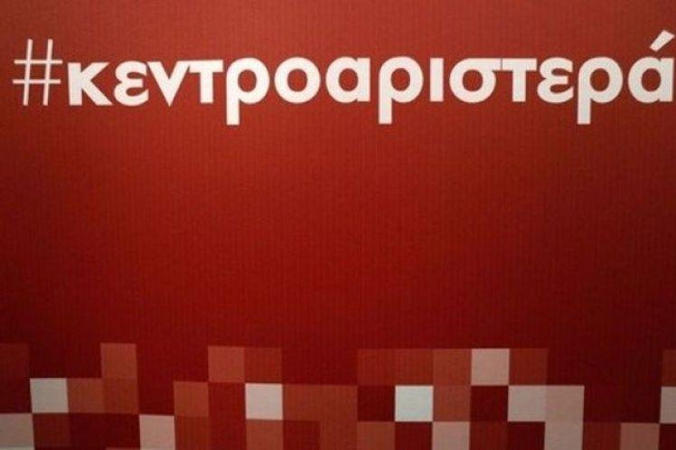 «Κλείδωσαν» τα ντιμπέιτ των υποψηφίων για την αρχηγία της Κεντροαριστεράς
