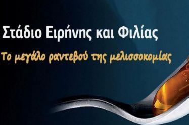 Τιμώμενη η Περιφέρεια στο 9ο Φεστιβάλ Ελληνικού Μελιού και Προϊόντων Μέλισσας