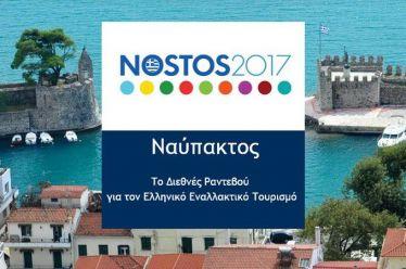 Ο Δήμος Αγρινίου με δικό του περίπτερο στη NOSTOS 2017