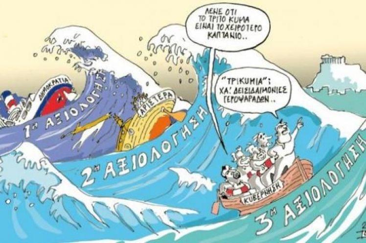 Οι πολιτικές εξελίξεις στην τελική ευθεία