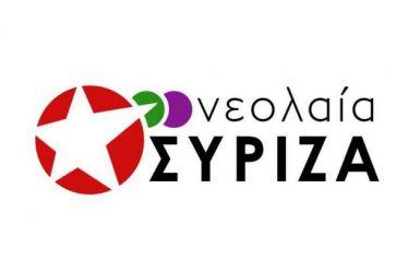 Ανακοίνωση της Νεολαίας ΣΥΡΙΖΑ για την τροπολογία του Υπουργείου Δικαιοσύνης περί «ακώλυτης διενέργειας πλειστηριασμών»