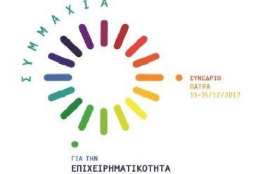 Διεθνές Αναπτυξιακό Συνέδριγια την Ανάπτυξη και την Επιχειρηματικότητα