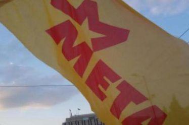 ΜΕΤΑ: Επισφραγίστηκε η συντηρητική στροφή της ΑΔΕΔΥ
