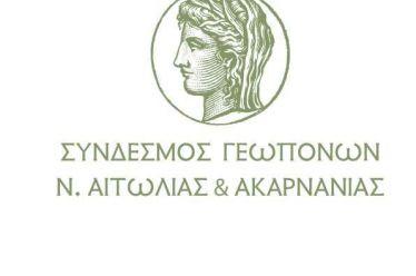 Σε Εκλογοαπολογιστική Γενική Συνέλευση οι Γεωπόνοι του Νομού