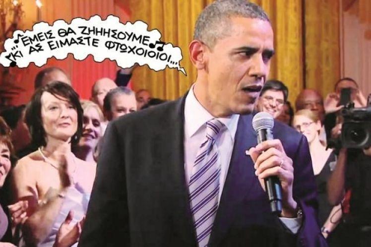 Οι «φτωχοί» Ομπάμα ετοιμάζονται για δουλειά!