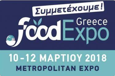 Η Περιφέρεια μαζί με τα Επιμελητήρια στη «FOOD EXPO 2018»