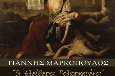 Συναυλία του Γιάννη Μαρκόπουλου, με ελεύθερη είσοδο, για την 25η Μαρτίου 1821