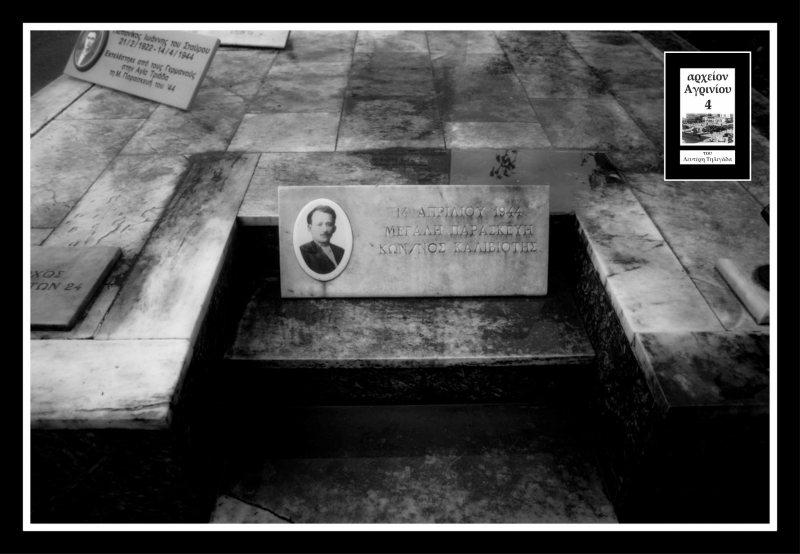 Το «αρχείο Αγρινίου» με ένα διασταυρωμένο κατάλογο των εκτελεσμένων στις 14/4/1944