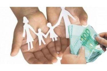 Ανακοινώθηκε η ημερομηνία πληρωμής του Κοινωνικού Εισοδήματος Αλληλεγγύης
