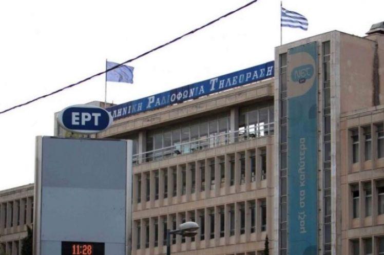 Εργαζόμενοι ΕΡΤ: Διαρκώς επιδεινούμενη η κατάσταση στη δημόσια ραδιοτηλεόραση