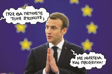 O προϋπολογισμός της Γαλλίας φέρνει πονοκέφαλο στις Βρυξέλλες