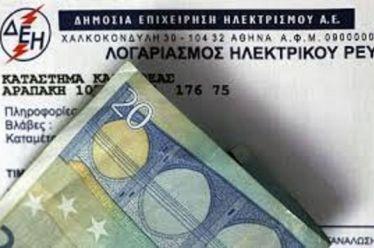 ΔΕΗ – Λογαριασμοί: Έβαλαν και ΦΠΑ στη χρέωση του 1 ευρώ!