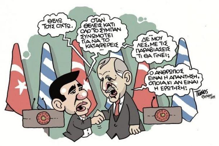 «Αναθέρμανση» σε αναμμένα κάρβουνα – Τσίπρας και Ερντογάν συμφώνησαν ότι διαφωνούν