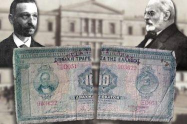 Το Αναγκαστικό Δάνειο του 1922