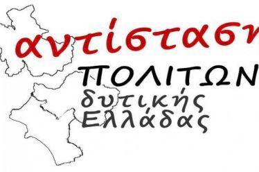 Ανακοίνωση καθόδου της Αντίστασης πολιτών Δυτικής Ελλάδας στις Περιφερειακές Εκλογές.