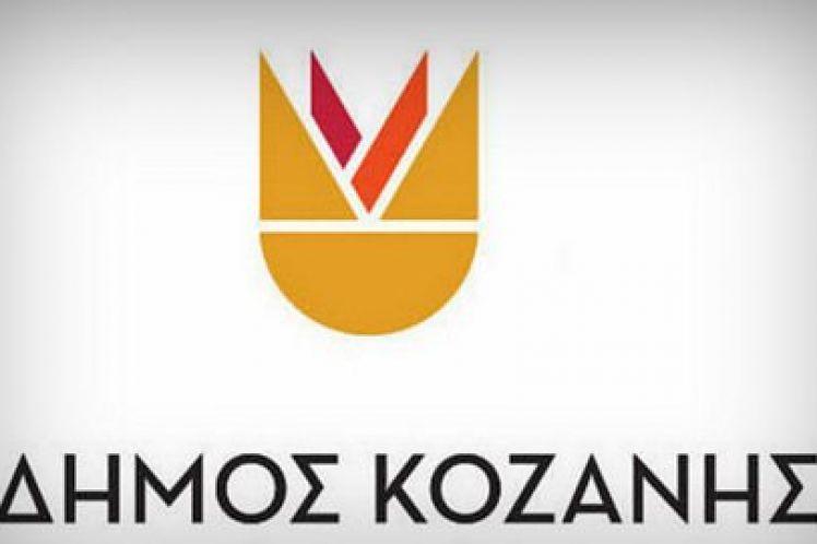 Ενεργειακή Κοινότητα ιδρύει ο Δήμος Κοζάνης – Οφέλη για περιβάλλον, οικονομία και δημότες