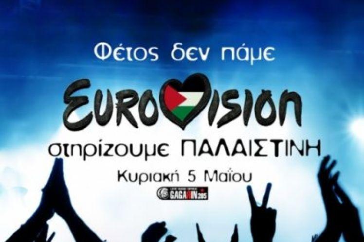 Δεκάδες Έλληνες καλλιτέχνες υπογράφουν για το μποϊκοτάζ της Eurovision στο Ισραήλ