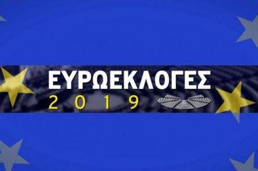 Ευρωεκλογές 2019: Η ΕΕ στις κάλπες – Δέκα σημαντικά στοιχεία που πρέπει να ξέρεις πριν να ψηφίσεις