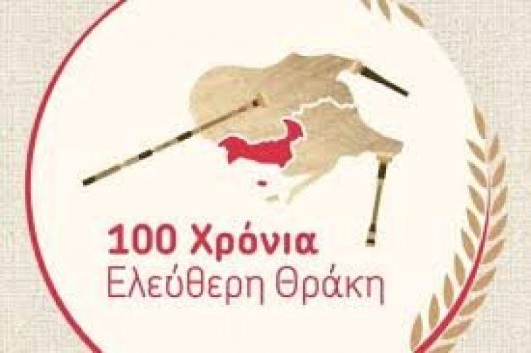2020: «100 χρόνια ελεύθερη Θράκη» (not)