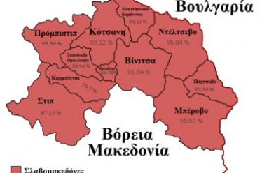 Έκτακτο: Διαλύθηκε η Βουλή της Βόρειας Μακεδονίας – Πρόωρες βουλευτικές εκλογές