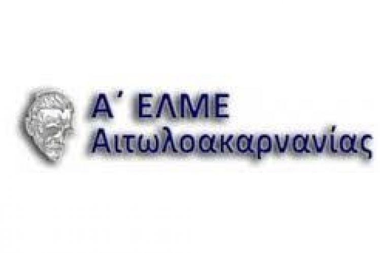 «Ανοιχτή επιστολή καθηγητών Α ΕΛΜΕ ΑΙΤ/ΝΙΑΣ»