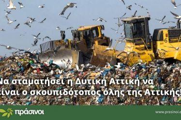 """Τα σκουπίδια είναι """"χρυσός"""" αρκεί να μην εκτρέπονται από το κοινωνικό συμφέρον"""