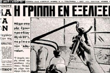 Η αντίδραση της Ελλάδας στην ασιατική γρίπη του 1957 – Πώς επανήλθε ο ιός το φθινόπωρο με το άνοιγμα των σχολείων