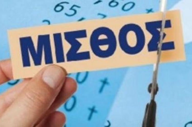 SURE… στις μειώσεις των μισθών των δημόσιων υπαλλήλων και υπαλλήλων ΟΤΑ, λέει η κυβέρνηση