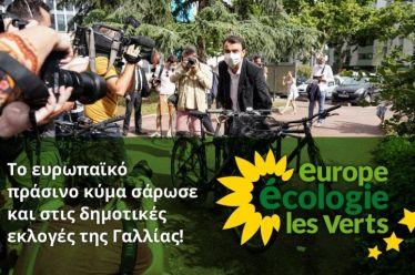 Το ευρωπαϊκό πράσινο κύμα σάρωσε και στις δημοτικές εκλογές της Γαλλίας!