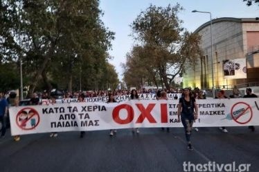 Με εικόνες, ελληνικές σημαίες και μια προσαγωγή η νέα συγκέντρωση των αρνητών της μάσκας και των εμβολίων στην Θεσσαλονίκη (Photo | Video)