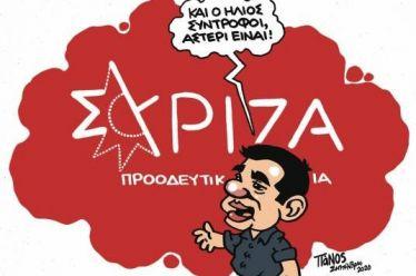 Ανανέωση και επικράτηση Τσίπρα