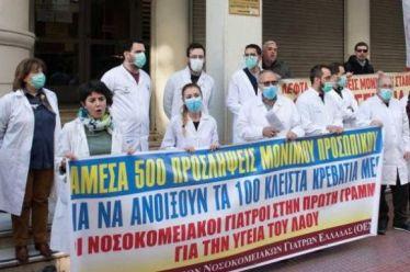 Το σύστημα του κέρδους και των εξοπλισμών δεν θέλει και δεν μπορεί να προστατέψει την δημόσια υγεία και τους εργαζόμενους